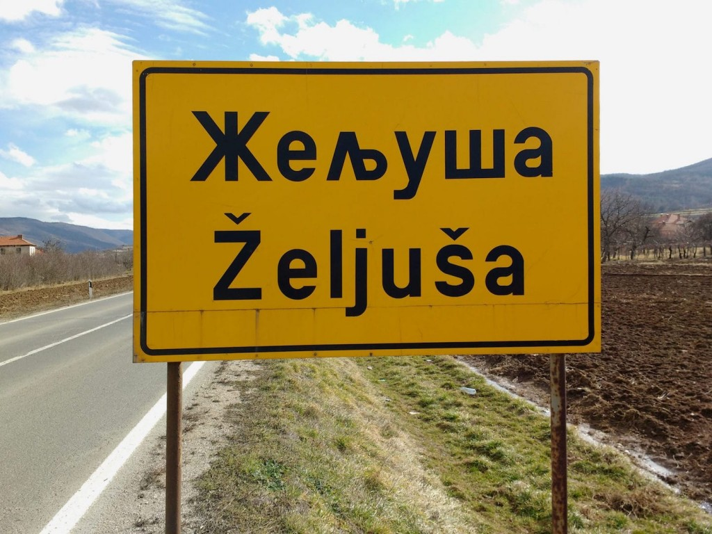 "Road sign for Жељуша town in Serbia showing the Cyrillic ligature for ""ль"""